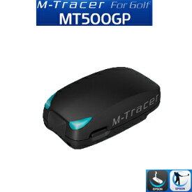 【【最大3333円OFFクーポン】】EPSON(エプソン) パッティング解析+スイング解析 M-Tracer For Golf (エムトレーサー) 「MT500GP」 【あす楽対応】