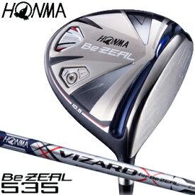 【【最大2900円OFFクーポン】】HONMA GOLF(本間ゴルフ)日本正規品 Be ZEAL535(ビジール535) ドライバー 2018モデル VIZARD for Be ZEALカーボンシャフト 【あす楽対応】