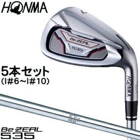 【【最大2900円OFFクーポン】】HONMA GOLF(本間ゴルフ) 日本正規品 Be ZEAL535(ビジール535) アイアン 2018モデル NSPRO950GHスチールシャフト 5本セット(I#6~I#10) 【あす楽対応】