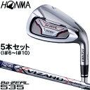 HONMA GOLF(本間ゴルフ) 日本正規品 Be ZEAL535(ビジール535) アイアン 2018モデル VIZARD for Be ZEALカーボンシャフ…