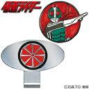 仮面ライダー サイクロンモデルゴルフマーカー(マーカー1個・台座1個)KRM002「4562374250536」【あす楽対応】