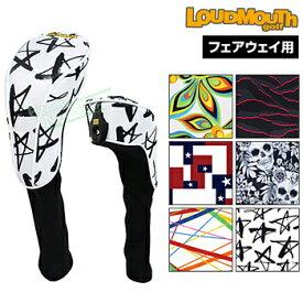 LOUDMOUTH GOLF(ラウドマウス ゴルフ)日本正規品 フェアウェイ用ヘッドカバー 「LM-HC0006/FW」 【あす楽対応】