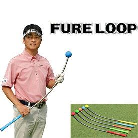 Lynx(リンクス)日本正規品 FURE LOOP(フレループ) カーブ型スイング練習器 「ゴルフスイング練習用品」 【あす楽対応】