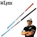 Lynx(リンクス)日本正規品 ティーチングプロ アシンメトリースティック 「ゴルフスイング練習用品」 【あす楽対応】