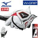 【【最大2900円OFFクーポン】】MIZUNO(ミズノ)日本正規品 W-GRIP(ダブルグリップ) ゴルフグローブ「左手用」 2018モデ…