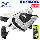 MIZUNO(ミズノ)日本正規品 COMFYGRIP (コンフィグリップ) メンズ ゴルフグローブ(左手用) 「5MJML602」 【あす楽対応】