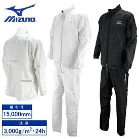 ミズノ 日本正規品メンズ多機能レインスーツ(上下セット)「52MG6A01」【あす楽対応】