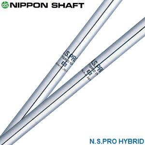 NIPPON SHAFT(日本シャフト)日本正規品 N.S.PRO HYBRID (ハイブリッド)スチールシャフト 単品 「ユーティリティ用」