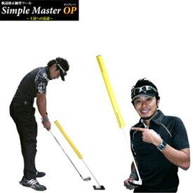 谷 将貴コーチ監修 軌道修正練習ツール シンプルマスターOP 「ゴルフスイング練習用品」 【あす楽対応】
