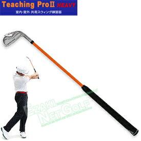 Lynx(リンクス)室内用のスイング練習器TEACHING PRO2 HEAVY(ティーチングプロ2ヘビー)「ゴルフ練習用品」【あす楽対応】