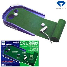 【【最大15000円OFFクーポン】】ダイヤゴルフ日本正規品 パッティングマスターパターマット TR−432「ゴルフ練習用品」【あす楽対応】