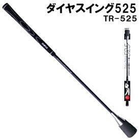 【【最大4999円OFFクーポン】】DAIYA GOLF(ダイヤゴルフ)日本正規品 ダイヤスイング525 「TR-525」 「ゴルフスイング練習用品」 【あす楽対応】