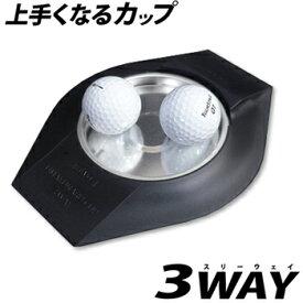 RYOMA(リョーマゴルフ)日本正規品 上手くなるカップ3WAY 「ゴルフパター練習用品」 【あす楽対応】
