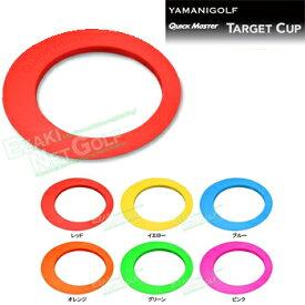 ヤマニゴルフQUICK MASTER(クイックマスター)TARGET CUP(ターゲットカップ)「QMMG NT23」「ゴルフ練習用品」【あす楽対応】