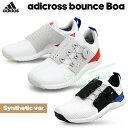 アディダスゴルフ日本正規品adicross bounce Boa (アディクロスバウンスボア) Synthetic ver. スパイクレスゴルフシュ…