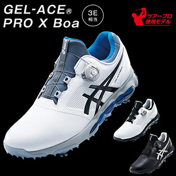 ASICS(アシックス)日本正規品GEL-ACEPROXBoa(ゲルエースプロエックスボア)ソフトスパイクゴルフシューズ2018新製品「TGN922」【あす楽対応】