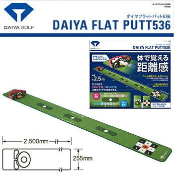 ダイヤコーポレーションダイヤフラットパット536パターマットとカップのセット「TR-536」2018新製品「ゴルフ練習用品」【あす楽対応】