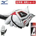 MIZUNO(ミズノ)日本正規品 W-GRIP(ダブルグリップ) 指先ショート メンズ ゴルフグローブ(左手用) 「5MJMS801」 【あす楽対応】