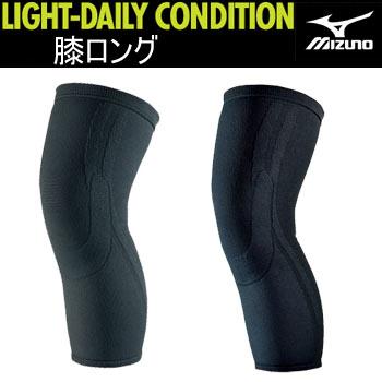 ミズノ日本正規品ライトデイリーコンディションサポーターひざロング(1枚)20SP-203