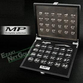 【限定品】MIZUNO(ミズノ)日本正規品 MPシリーズ(マーカーコンプリートセット) 「5LJD160100」 【あす楽対応】