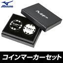 MIZUNO(ミズノ)日本正規品MPシリーズ(コインマーカーセット)「5LJD160200」【あす楽対応】