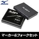 MIZUNO(ミズノ)日本正規品MPシリーズ(マーカー&フォークセット)「5LJD160300」【あす楽対応】