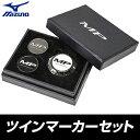 MIZUNO(ミズノ)日本正規品MPシリーズ(ツインマーカーセット)「5LJD160400」【あす楽対応】
