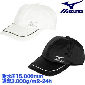 MIZUNO(ミズノ)日本正規品レインキャップ「52MW6A01」【あす楽対応】