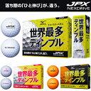 MIZUNO(ミズノ)日本正規品JPX NEX DRIVE(ネクスドライブ)ゴルフボール1ダース(12個入)「5NJBM725」【あす楽対応】