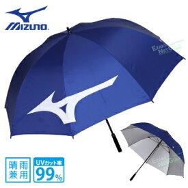 MIZUNO(ミズノ)日本正規品 レプリカアンブレラ 2019モデル 晴雨兼用 UVカット 傘 「5LJY192100」【あす楽対応】