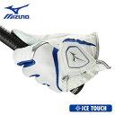 MIZUNO(ミズノ)日本正規品 アイスタッチ手袋 COOL GRIP(クールグリップ) 左手用 ゴルフ グローブ 2019新製品 「5MJML902」【あす楽対応】