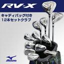 2016モデルミズノゴルフ日本正規品RV−Xキャディバッグ付き12本ゴルフクラブセット(W#1、W#4、U4、U5、I#6〜9、PW、GW、SW、パター)「5K...