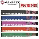 Odyssey(オデッセイ)日本正規品Putter Grip JUMBO(パターグリップジャンボ)14 AM【あす楽対応】