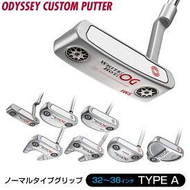 【カスタムパター】ODYSSEY(オデッセイ)日本正規品 WHITE HOT OG(ホワイトホットオージー)パター スチールシャフト 「ノーマルタイプグリップ(32〜36インチ)」