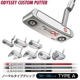 【カスタムパター】ODYSSEY(オデッセイ)日本正規品 WHITE HOT OGパター STROKE LAB(ストロークラボ)シャフト 「ノーマルタイプグリップ(32〜36インチ)」