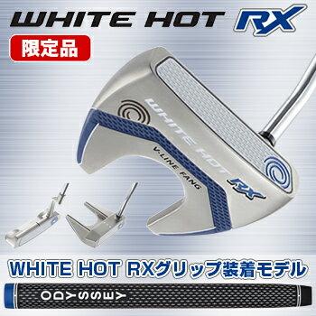 【限定品】オデッセイ日本正規品WHITE HOT RX(ホワイトホットアールエックス)パタースタンダードグリップバージョン【あす楽対応】