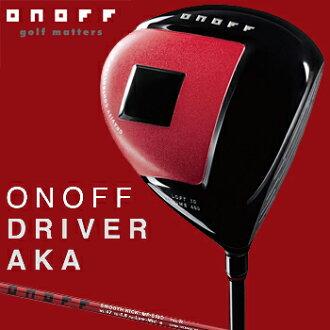 2015型号ONOFF(onofu)日本正规的物品AKA司机SMOOTH KICK(sumusukikku)MP-515D碳轴