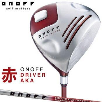 ONOFF(オノフ)日本正規品ドライバー AKA(赤)SMOOTH KICK(スムースキック)MP−516Dカーボンシャフト【あす楽対応】
