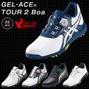 2016モデルASICS(アシックス)GEL−ACE TOUR2 Boa(ゲルエースツアー2ボア)TGN913ソフトスパイクゴルフシューズ【あす楽対応】