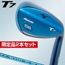 【限定品】2017新製品ミズノ日本正規品T7 ウェッジ IPブルー限定モデル2本セット(52-09、58-08)アロイブルー空スチールシャフト「5KJKS682...