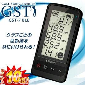 2017モデル YUPITERU(ユピテル) ゴルフスイングトレーナー 「GST-7 BLE」 【あす楽対応】