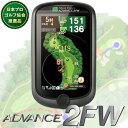 フェアウェイナビ機能搭載GPS測定ナビゲーションShotNavi ADVANCE2 FW(ショットナビアドバンス2フェアウェイ)【あす楽対応】