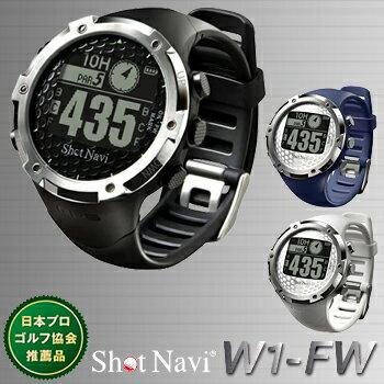 フェアウェイナビ機能搭載腕時計型GPS測定ナビゲーションShotNaviW1−FW(ショットナビダブルワンフェアウェイ)【あす楽対応】