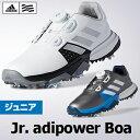 2017新製品アディダスゴルフ日本正規品Jr adipower Boa(ジュニア アディパワー ボア)ジュニアモデルソフトスパイクゴルフシューズ「WI901」【あす楽対応】