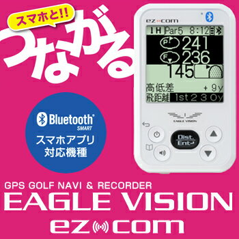 2017モデルBluetoothスマホアプリ対応高精度ゴルフナビEAGLE VISION ez com「EV-731」イーグルビジョンイージーコムゴルフナビゲーション【あす楽対応】