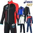 アシックス A77シリーズトレーニングジャケット パンツ上下セットXAT709、XAT809【あす楽対応】