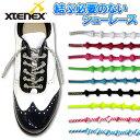 Xtenex(エクステネクス)結ぶ必要のないシューレース(靴紐)For Golf(50cm)2本入り【あす楽対応】