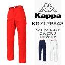 KAPPA GOLF カッパゴルフ 春夏ウエア ロングパンツ KG712PA43【あす楽対応】