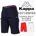 KAPPA GOLF カッパゴルフ 春夏ウエア ハーフパンツ KG712SP43【あす楽対応】