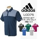2017春夏ウエアadidas Golfアディダスゴルフ日本正規品半袖ポロシャツLCD75【あす楽対応】